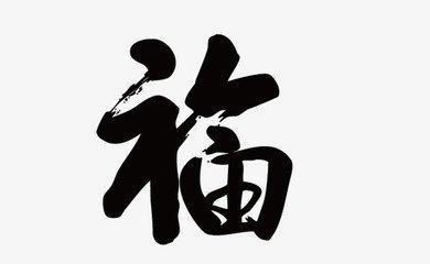 2019支付宝集五福福字图片大全,支付宝集五福