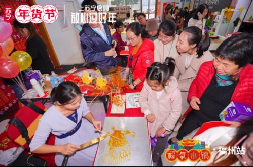 """花式过春节,福州苏宁打造""""福气小镇""""年货狂欢457"""