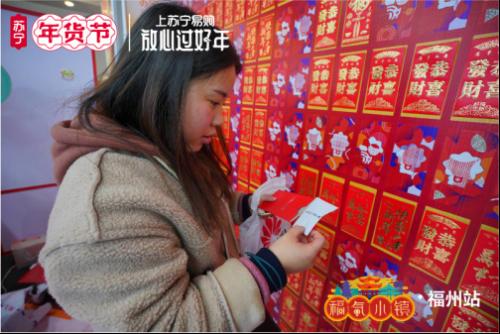 """""""年味""""扑面,福州苏宁年货节福气小镇落地苏宁广场店720"""