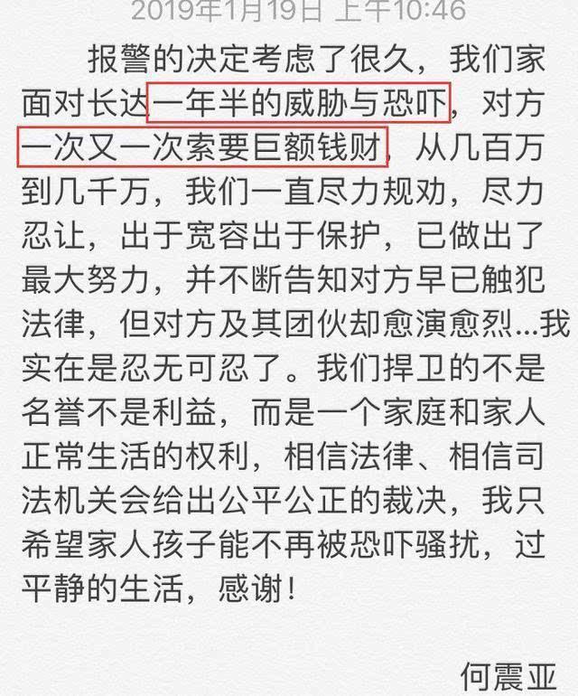 陈昱霖妈妈曾说女儿没敲诈如今却改口了?是什么让她改变?
