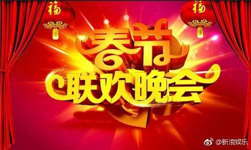 2019猪年央视春晚最新消息 2019年央视春晚阵容抢先知!