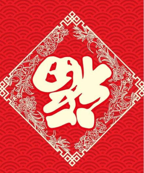 2019支付宝集五福福字图片大全 支付宝扫出花花卡概率高的福字
