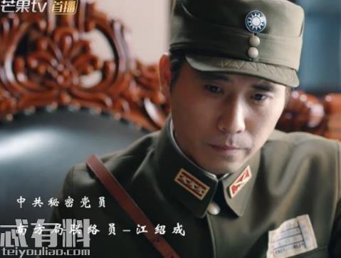 天衣无缝江绍成真实身份大揭秘 江绍成到底是什么人?