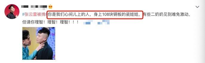 张云雷被拉拽事件始末 粉丝称他身上108块钢板是瓷娃娃不能乱动!