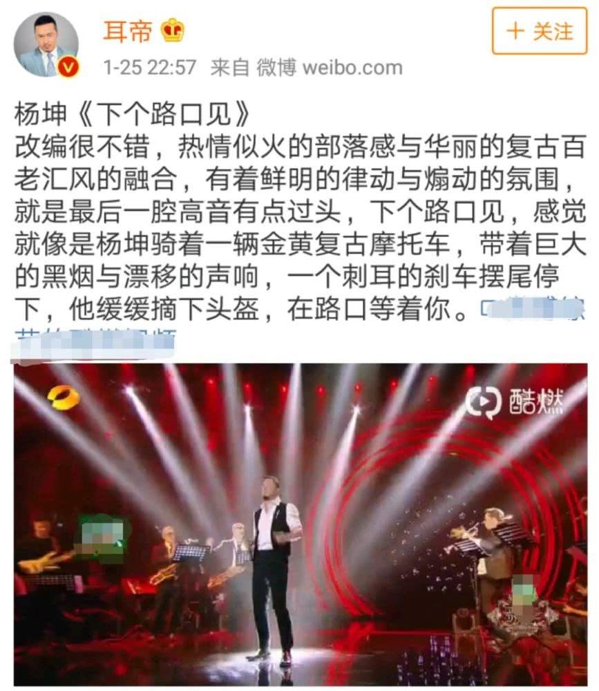 歌手2019第三期排名出炉 杨坤《下个路口见》得第一却被吐槽