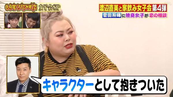 渡边直美自爆险遭性侵!「他像哥哥一样的人」突被伸手摸胸泪崩