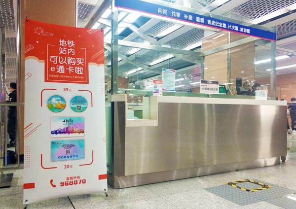 即日起,在厦门地铁1号线站内服务窗口就能买e通卡