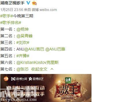 歌手2019第4期排名谁被淘汰 杨坤得第一ANU踢馆成功