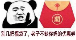 不要发福袋表情有哪些 QQ群不要发福袋表情包分享