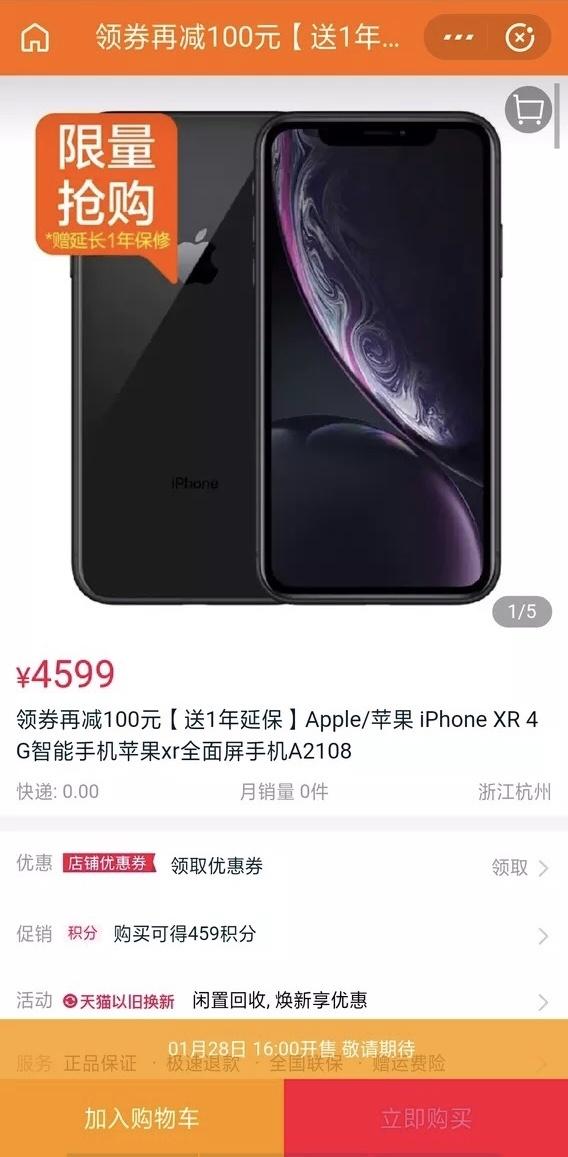 天猫第三方iPhone XR再度降价:最低4499元起