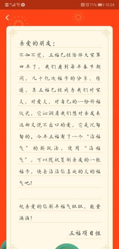 马云写了一个福:有田有猪有网有支付宝 扫一扫大大惊喜