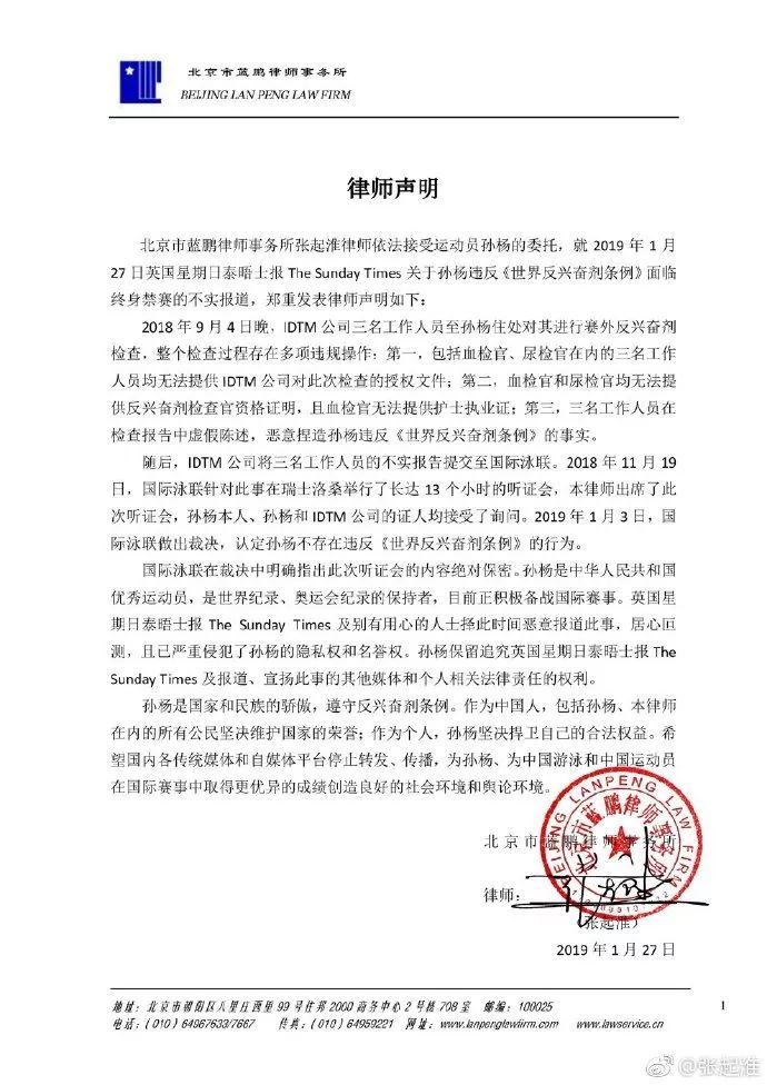孙杨被检更多细节曝光 三人检测小组两人竟然没资质!