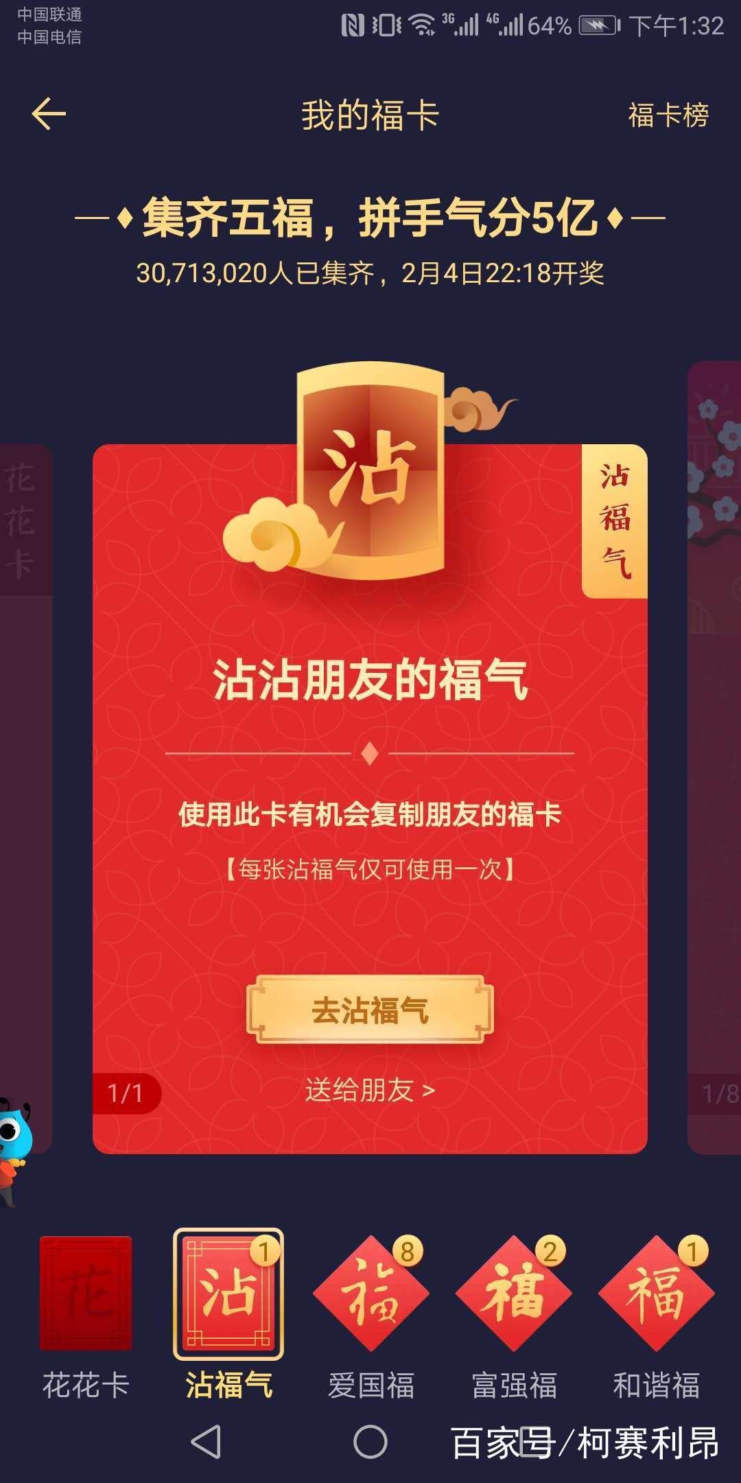 沾福卡上线每天10张福卡领取教程 2019花花卡敬业福高清图片分享