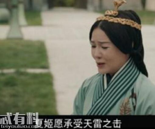 皓镧传异人生母夏姬有历史原型吗 夏太后和秦始皇有何关系