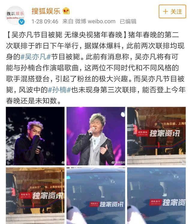 2019央视春晚名单阵容曝光 吴亦凡孙楠节目被毙网友称报应?