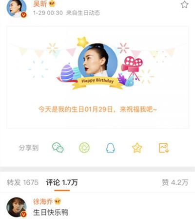 徐海乔为吴昕庆生详细新闻报道?网友:请你们原地结婚!