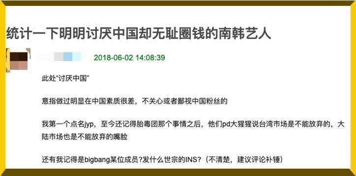 韩星暴涨100倍身价公开辱华 百万中国网友却遭韩媒48小时网络暴力