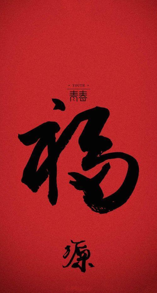 2019最新福字图片大全 书法家福字马云福字高