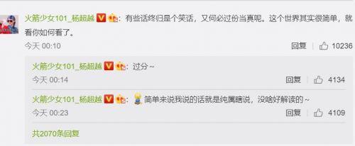 杨超越称想胡说八道还在评论区刷屏了!网友评论一边倒