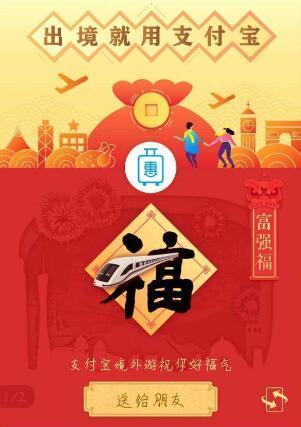 获得 2019支付宝扫福福字图片大全