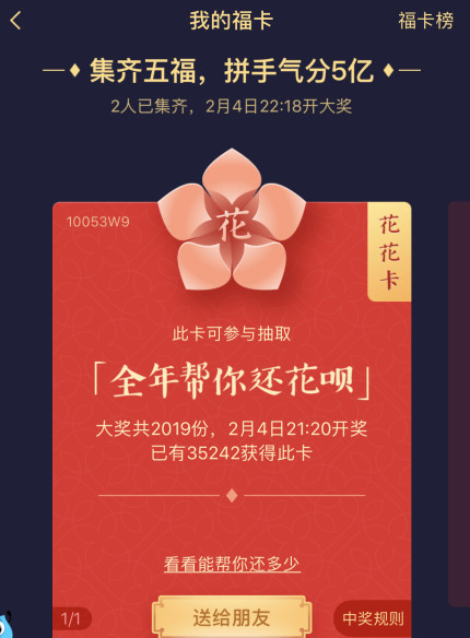 2019支付宝集五福敬业福花花卡这么获得 敬业福花花卡福字图片