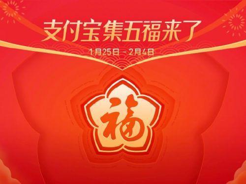2019最新福字图片大全 书法家福字马云福字 高几率出敬业福