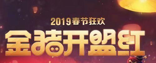 lol2019中秋节活动地址图片