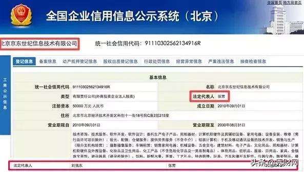 刘强东女助理名下427家企业事件始末,京东张雱是谁个人资料背景遭扒
