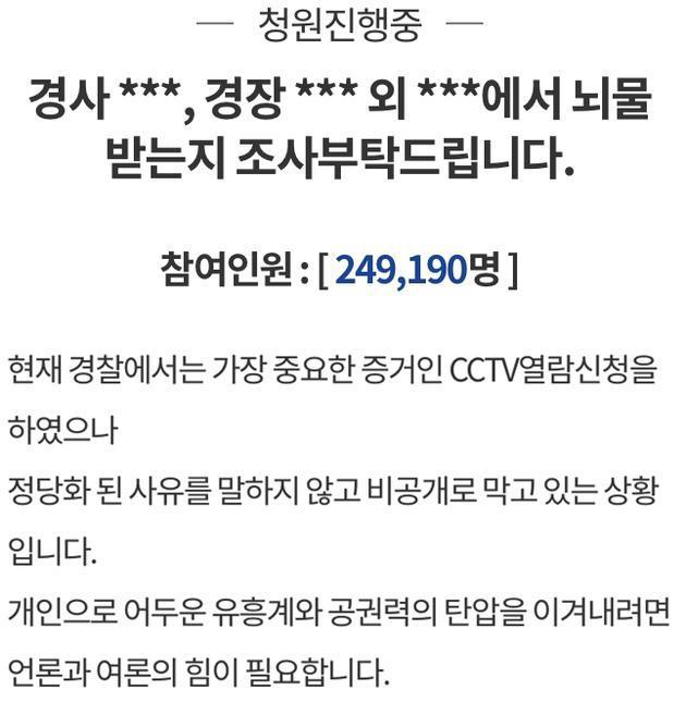 胜利夜店事件最新进展 韩国网民指警方收贿赂新闻介绍