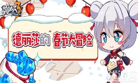 崩坏3德丽莎的春节大冒险玩法攻略 崩坏3德丽莎的春节大冒险怎么打