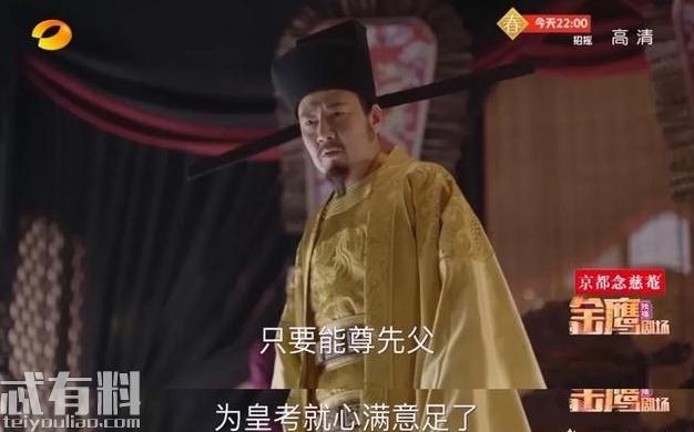 皇考是什么意思?知否中齐衡为什么宁愿辞官也不让皇帝追封自己生父为皇考?