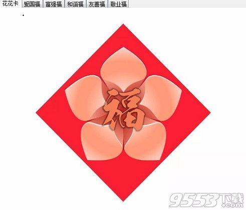 2019支付宝花花卡敬业福高概率VR图 花花卡福字高清图片一览