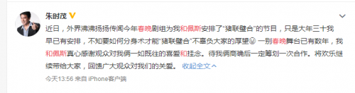 朱时茂否认和陈佩斯上春晚,2019央视春晚主持阵容公布