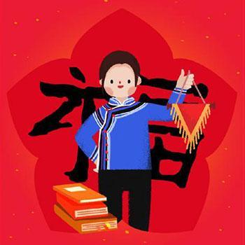 """支付宝集福 沾福、9张特殊""""福字"""" 、商家福字 """"花花卡来吧"""""""