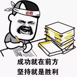 定了!高三省质检3月30日开考,同学们准备好了吗?