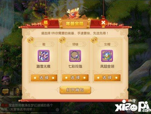 梦幻西游春节活动有什么 梦幻西游2019春节新春活动一览