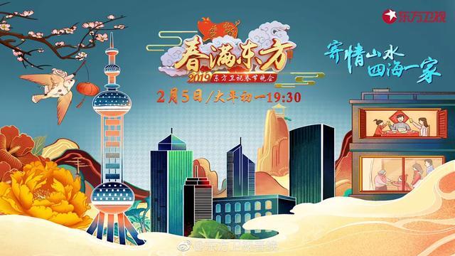 四大卫视年初一贺岁阵容都有哪些明星 北京江苏上海湖南初一阵容