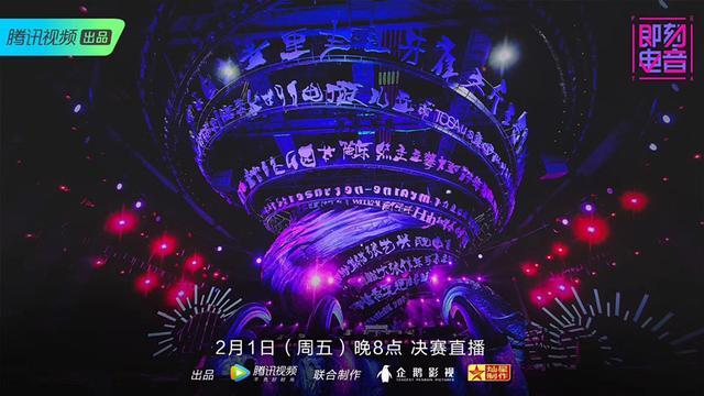 """《即刻电音》今晚总决赛 火箭少女101跨次元助阵""""电音春晚""""!"""