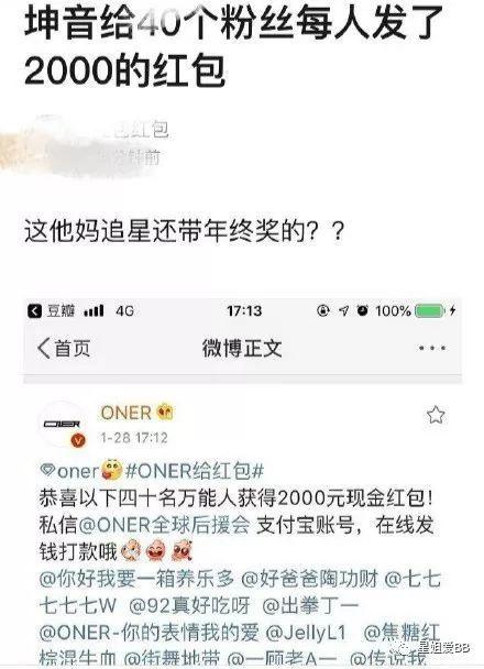 ONER公司给粉丝每人发2000元年终奖 这是什么神仙操作?