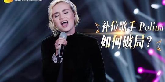 歌手2019补位歌手波琳娜夺冠,波琳娜Polina是谁个人资料照片