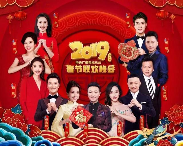 2019央视春晚最终节目单,朱一龙谢娜首登春晚表演什么节目