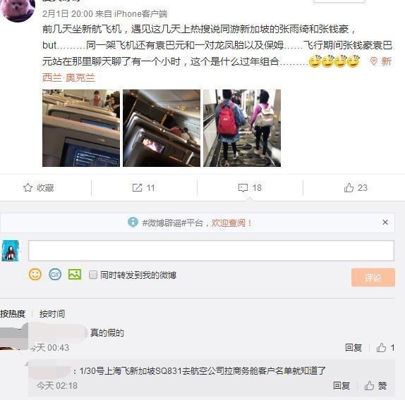 网曝张雨绮与袁巴元张钱豪同游 前夫和现任是什么操作?