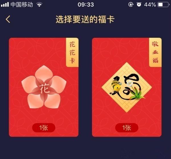 马云福字如何100%出沾福气卡 沾福卡高几率沾敬业福花花卡技巧