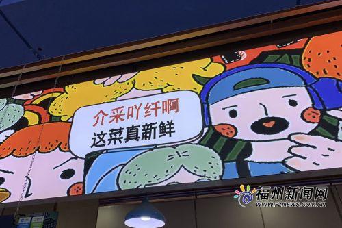 """福州""""网红""""菜市场虾油味十足 买菜顺便学福州话"""