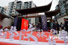 福州鳌峰坊特色历史文化街区开街