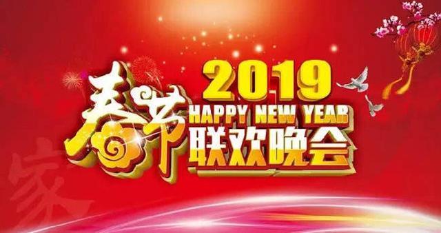 2019央视春晚节目单曝光,满满的明星阵容值得期待!