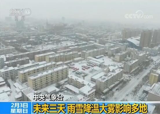中央气象台:未来三天 雨雪降温大雾影响多地