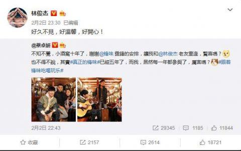 林俊杰蔡卓妍老友重逢 合唱《小酒窝》引回忆杀