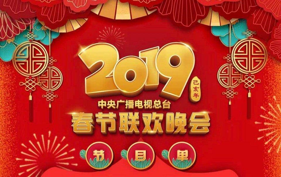 2019央视春晚最让人期待的十大节目 2019央视春晚最新最全节目单