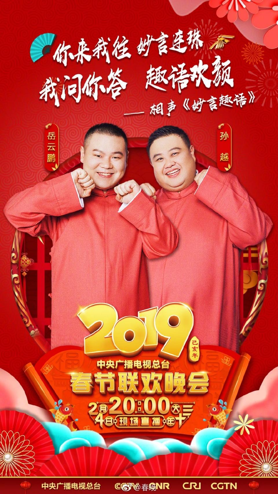 2019央视春晚节目单最终版出炉!猪年央视春晚节目看点介绍
